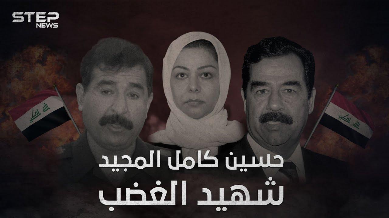 وثائقي شهيد الغضب .. قصة هروب ومقتل حسين كامل المجيد صهر صدام حسين