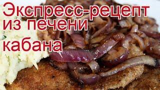 Рецепты из кабана - как приготовить кабана пошаговый рецепт - Экспресс-рецепт из печени кабана