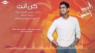 Video Humood Al Khudher   Kun Anta   حمود الخضر   كن أنت download MP3, 3GP, MP4, WEBM, AVI, FLV Oktober 2017