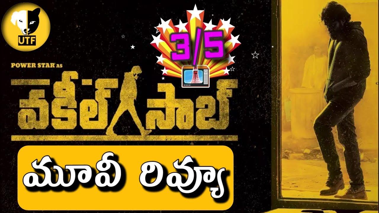 Vakeel Saab (2021) | Telugu Movie Review | Pawan Kalyan | Sriram Venu | Telugu Movie Review | UTF