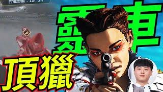 🐢龜狗🐢頂獵靈車號!一車子頂獵撞過來 你能怎麼辦! APEX英雄 by 大南港