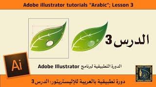 Adobe illustrator الدرس 3 للدورة التطبيقية لبرنامج