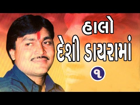 Halo Desi Dayrama - Part 1 - Awesome Songs / Bhajans by Suresh Raval