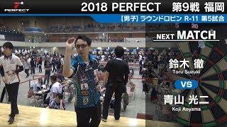 鈴木 徹 Vs 青山 光二 男子予選ラウンドロビン R 11 第5試合 2018 Perfectツアー 第9戦 福岡