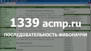Разбор задачи 1339 acmp.ru Последовательность Фибоначчи. Решение на C++