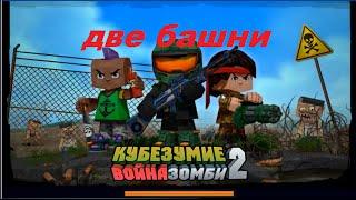 Кубезумие 2 война зомби- Две башни