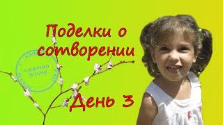 Сотворение мира для детей #Поделка День 3 + Песня