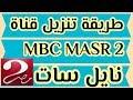 تردد قناة إم بى سى مصر 2 mbc  masr على النايل سات ٢٠١٩