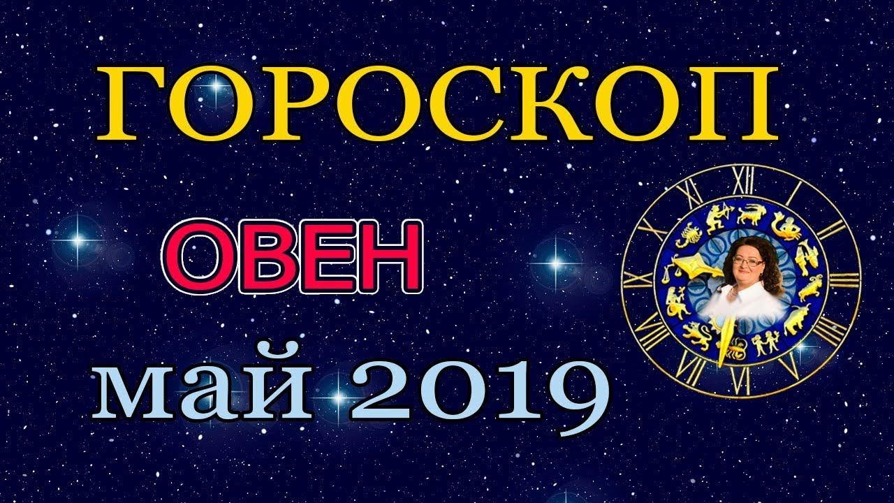 ♈ ОВЕН — ГОРОСКОП на МАЙ 2019 года Астропрогноз | Предсказание для Овна | астролог Аннели Саволайнен