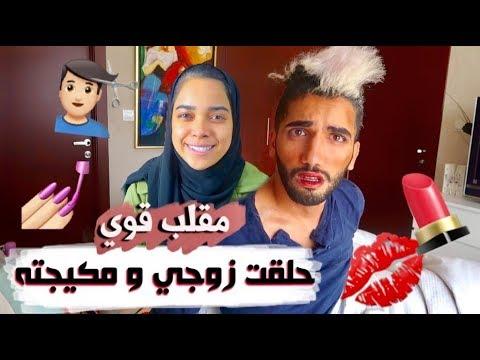 مقلب : مشاعل الشحي تحلق و تمكيج زوجها احمد خميس