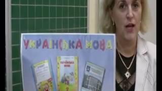 Смотреть видео Украинский язык в начальной школе
