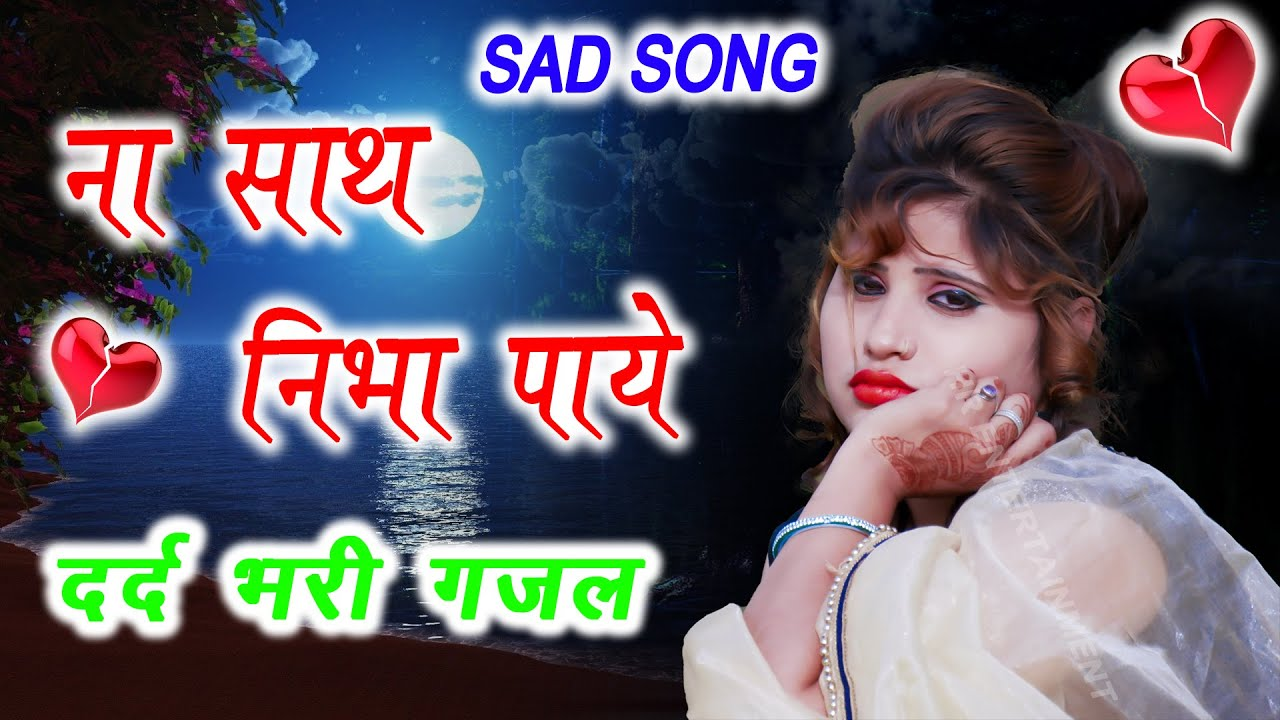 दर्द भरी गज़ल 2021 ना साथ निभा पाए   gazal hindi   bewafai   बेवफाई   #Rituthakur #Sadsong   gajal