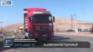 مصر العربية | الأمم المتحدة ترسل 19 شاحنة مساعدات إنسانية إلى إدلب