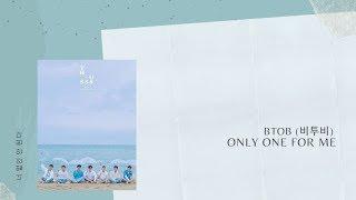 [韓繁中字]BTOB(비투비)  - Only One For Me (너 없인 안 된다)(Lyrics歌詞/가사)