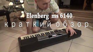 синтезатор Эленберг. Elenberg ms 6140. Краткий обзор...- почти обучение