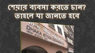 ভালো শেয়ার কেনার টিপস || Dhaka Stock Exchange || CSE || DSE