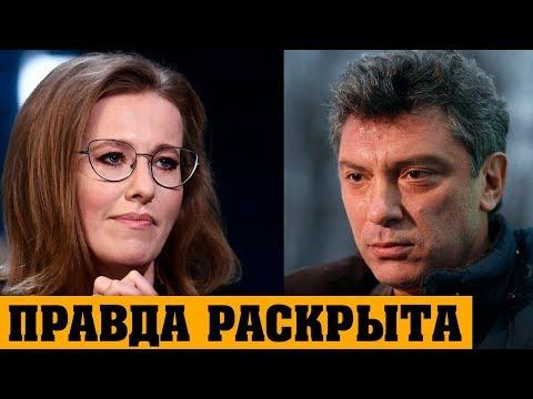 ВСЕ В ШOKE! Ксения СОБЧАК назвала имя заказчика Yбийcтвa Бориса Немцова