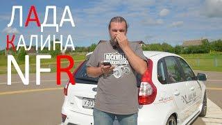 Лада Калина валит?!! Lada Kalina NFR #СТОК №43