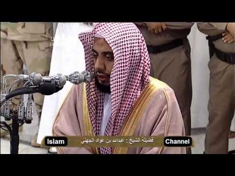 Surah 67 - Al Mulk - Sheikh Abdullah Bin Awwad Al Juhany