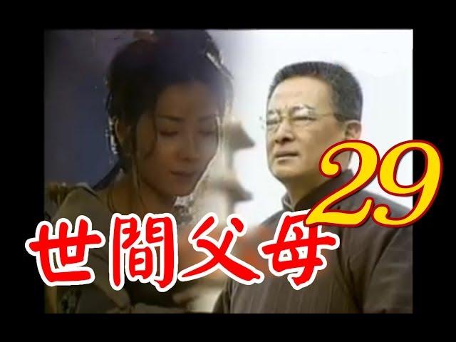 『世間父母』第29集(石峰 陳美鳳 李興文 王中皇 王識賢 康丁 潘儀君 )_1998年