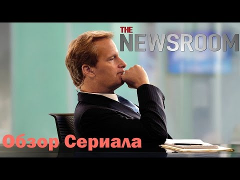 Служба новостей (The Newsroom).  Обзор сериала