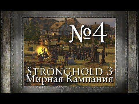 Stronghold 3 - Мирная Кампания  - 4. Путь паломников