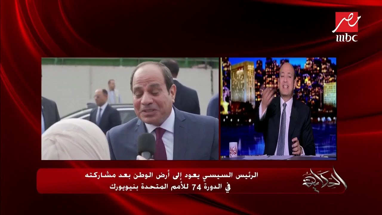 الرئيس لدى عودته إلى أرض الوطن قادمًا من نيويورك: الشعب واعي لا يمكن خداعه.. ومصر قوية بالمصريين