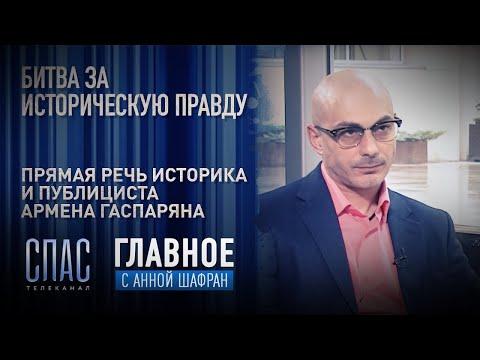 Битва за историческую правду. Прямая речь Армена Гаспаряна