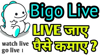 HOw to go LIVE in Bigo Live app