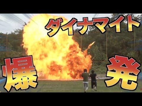 【大爆発】走っていると突然ダイナマイト爆発ドッキリwwwww
