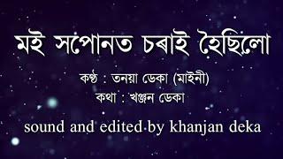 Assamese poem মই সপোনত চৰাই হৈছিলো || NeTuneAssam