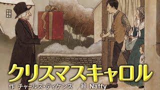【絵本】 クリスマスキャロル 季節の絵本【読み聞かせ】