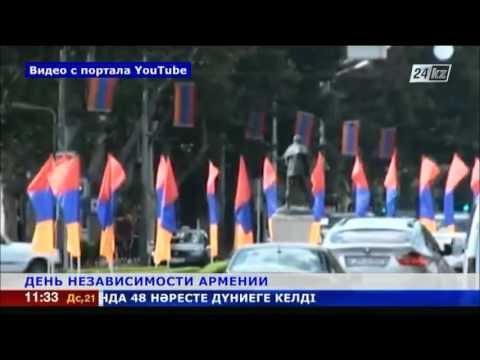 Армения отмечает 24-ю годовщину независимости