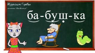 🎓 Урок 21. Учим букву Б, читаем слоги, слова и предложения вместе с кисой Алисой. (0+)