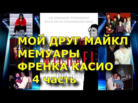 МОЙ ДРУГ МАЙКЛ  4 часть  МЕМУАРЫ ФРЕНКА КАСИО My Friend Michael  Frank Cascio Аудиокнига