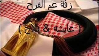 زفة عم الفرح سلوم السلوم2013