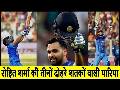 world cricket news : एक साथ देखिए team india cricketer rohit sharma की 3 double century वाली पारिया