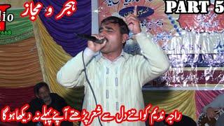 Pothwari Sher New Raja Nadeem and Umar Bhatti - Gujar Khan Rattial Program - Part 5