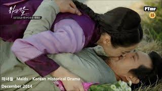Maids 하녀들 Teaser (1+2+3+4) - Korean Historical Drama 2014 December