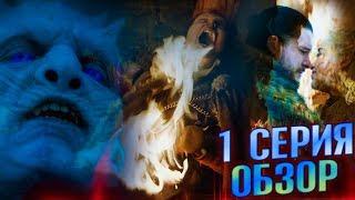 Игра Престолов 8 сезон 1 серия - Винтерфелл Вместе, Но Врозь! - Обзор