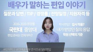 배우가 말하는 연극영화과 편입 이야기2 (질의응답 / …