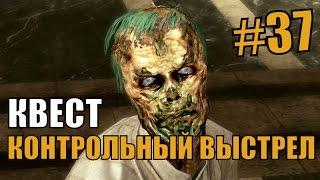 Fallout 3 37 Квест - Контрольный выстрел или как получить самую лучшую броню в Fallout 3