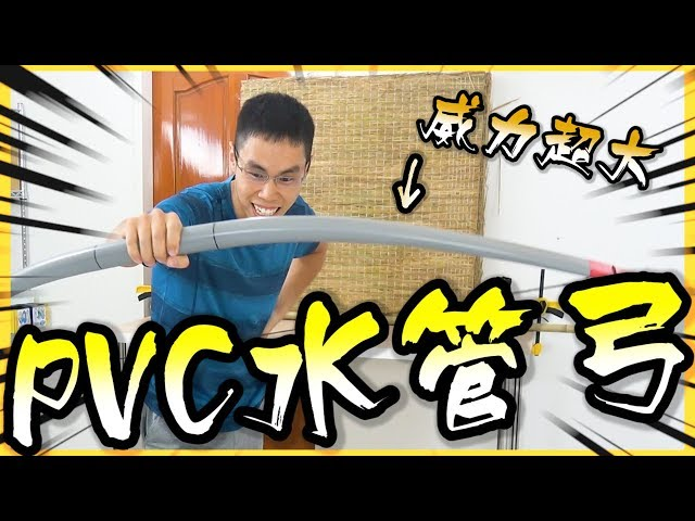 │胡思亂搞#37│做了一把PVC水管弓!威力完全出乎意料!
