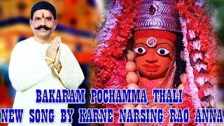 BAKARAM POCHAMMA THALI NEW SONG BY KARNE NARSING RAO ANNA