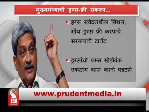 Prudent Media Konkani News│ 20 Sep 17│ Part 1