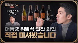 미국 와인의 자존심, 끌로 뒤 발 대표 와인 5종을 소…