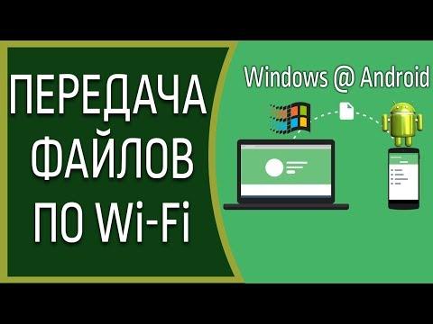 Передача файлов по Wi Fi. Андроид Виндовс без интернет