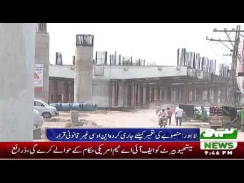 Orange Train Lahore Pe Kaam Rok Dea Gaya Awaam Pareshan   Neo News
