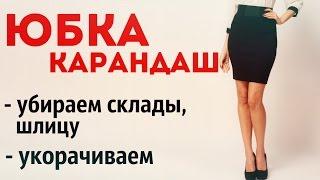 Юбка карандаш - переделка \ DIY - Pencil Skirt Tutorial\ #MYS