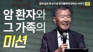 암 환자와 그 가족의 미션│김동호 목사
